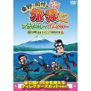 東野・岡村の旅猿12 プライベートでごめんなさい… 山梨県・淡水ダイビング&BBQの旅 プレミアム完全版 [DVD]|guruguru