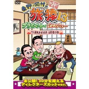 東野・岡村の旅猿13 プライベートでごめんなさい… ウド鈴木おすすめ 山形県の旅 プレミアム完全版 [DVD]|guruguru