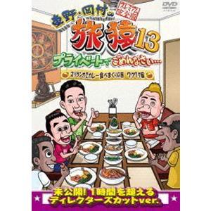 東野・岡村の旅猿13 プライベートでごめんなさい… スリランカでカレー食べまくりの旅 ワクワク編 プレミアム完全版 [DVD]|guruguru