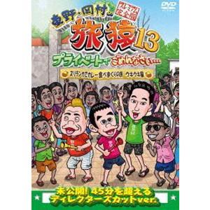 東野・岡村の旅猿13 プライベートでごめんなさい… スリランカでカレー食べまくりの旅 ウキウキ編 プレミアム完全版 [DVD]|guruguru