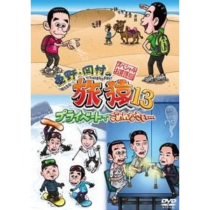 東野・岡村の旅猿13 プライベートでごめんなさい… スペシャルお買得版 [DVD]|guruguru