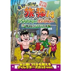 東野・岡村の旅猿14 プライベートでごめんなさい… 静岡・伊豆でオートキャンプの旅 プレミアム完全版 (初回仕様) [DVD]|guruguru