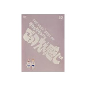 THE VERY BEST OF ダウンタウンのごっつええ感じ♯2 [DVD]|guruguru