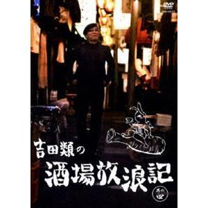 吉田類の酒場放浪記 其の四 [DVD]