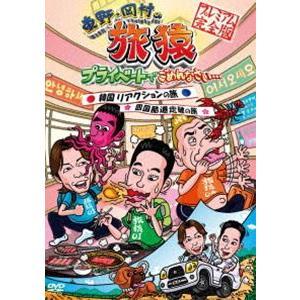東野・岡村の旅猿 プライベートでごめんなさい… 韓国リアクションの旅&四国 酷道走破の旅 プレミアム完全版 [DVD]|guruguru