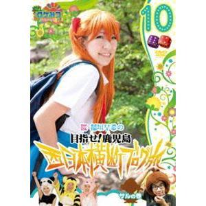 ロケみつ〜ロケ×ロケ×ロケ〜 桜 稲垣早希の西日本横断ブログ旅10 サルの巻 [DVD] guruguru