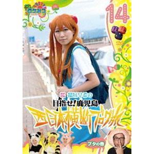 ロケみつ〜ロケ×ロケ×ロケ〜 桜 稲垣早希の西日本横断ブログ旅14 ブタの巻 [DVD] guruguru
