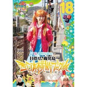 ロケみつ〜ロケ×ロケ×ロケ〜 桜 稲垣早希の西日本横断ブログ旅18 ニワトリの巻 [DVD] guruguru