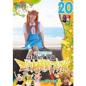 ロケみつ〜ロケ×ロケ×ロケ〜 桜 稲垣早希の西日本横断ブログ旅20 トナカイの巻 [DVD] guruguru