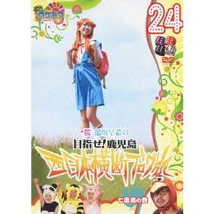 ロケみつ〜ロケ×ロケ×ロケ〜 桜 稲垣早希の西日本横断ブログ旅24 七面鳥の巻 [DVD] guruguru
