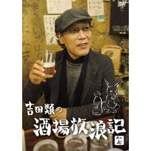 吉田類の酒場放浪記 其の七 [DVD]