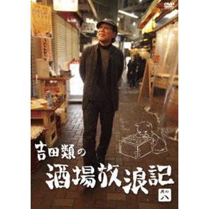 吉田類の酒場放浪記 其の八 [DVD]