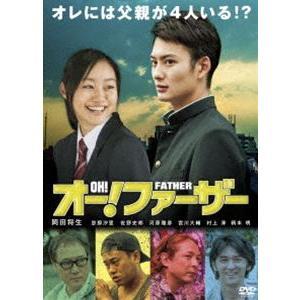 オー!ファーザー [DVD] guruguru