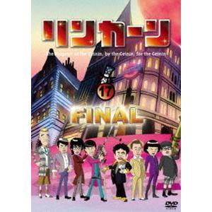 リンカーンDVD 17 [DVD]|guruguru