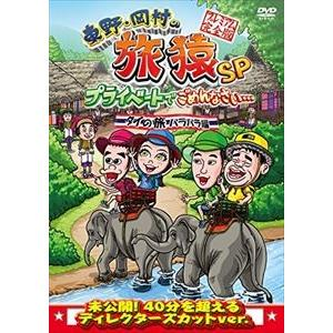 東野・岡村の旅猿SP プライベートでごめんなさい… タイの旅 ハラハラ編 プレミアム完全版 [DVD]|guruguru