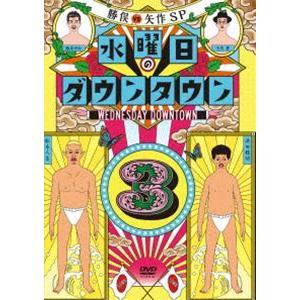 【初回数量限定 マフラータオル付】水曜日のダウンタウン3 [DVD]|guruguru