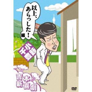 吉本新喜劇DVD 以上、あらっした!編(小籔座長) [DVD] guruguru
