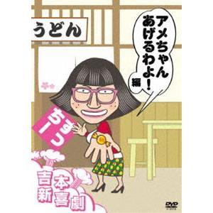 吉本新喜劇DVD アメちゃんあげるわよ!編(すっちー座長) [DVD] guruguru