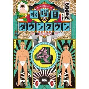 水曜日のダウンタウン4 [DVD]|guruguru