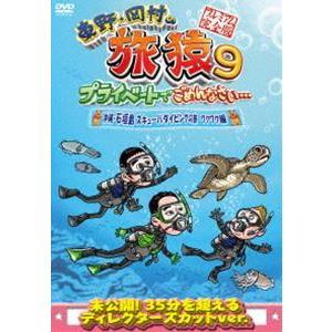 東野・岡村の旅猿9 プライベートでごめんなさい… 沖縄・石垣島 スキューバダイビングの旅 ワクワク編 プレミアム完全版 [DVD]|guruguru