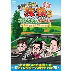 東野・岡村の旅猿9 プライベートでごめんなさい… 夏の北海道 満喫の旅 ワクワク編 プレミアム完全版 [DVD]|guruguru