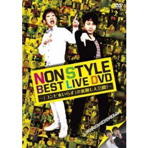 NON STYLE BEST LIVE DV...の関連商品10
