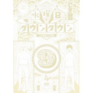 水曜日のダウンタウン9 [DVD]|guruguru