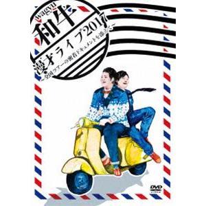 種別:DVD 和牛 解説:お笑いコンビ:和牛の初となる単独DVD。渾身の漫才の数々を収録。 販売元:...