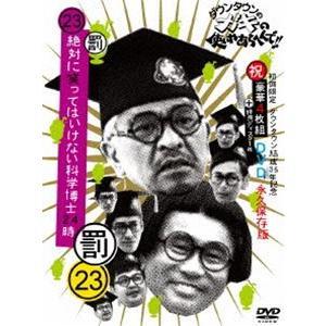 ダウンタウンのガキの使いやあらへんで!!(祝)ダウンタウン結成35年記念DVD初回限定永久保存版(2...