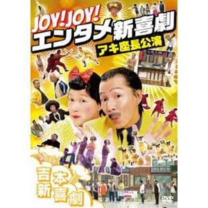 Joy!Joy!エンタメ新喜劇〜吉本新喜劇アキ座長公演〜 [DVD] guruguru