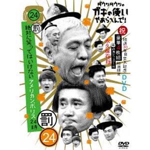 ダウンタウンのガキの使いやあらへんで!!(祝)放送30年目突入記念 DVD 初回限定永久保存版(24)(罰)絶対に笑ってはいけないアメリカンポリス24時 [DVD] guruguru