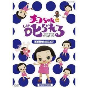 チコちゃんに叱られる!「乗り物セレクション」初回限定BOX [DVD]|guruguru