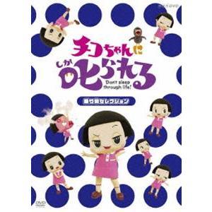 チコちゃんに叱られる!「乗り物セレクション」通常版 [DVD]|guruguru