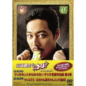 やりすぎコージーDVD-BOX 7(初回限定生産) [DVD]|guruguru