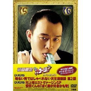 やりすぎコージーDVD-BOX 8(初回限定生産) [DVD]|guruguru