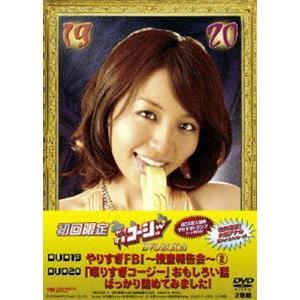 やりすぎコージーDVD-BOX 10(初回限定生産) [DVD]|guruguru
