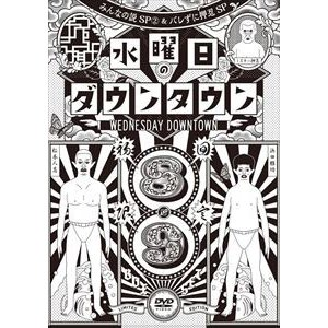 水曜日のダウンタウン89(初回生産限定盤) [DVD]|guruguru