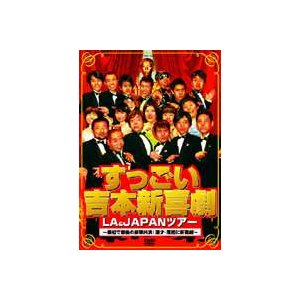 すっごい吉本新喜劇LA&JAPANツアー 〜最初で最後の豪華共演!漫才・落語に新喜劇〜 [DVD] guruguru