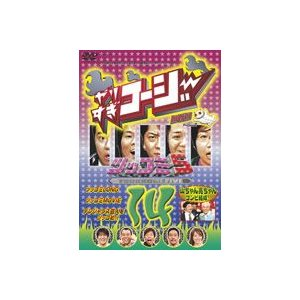 やりすぎコージーDVD14 ツッコミ5/山ちゃん亮ちゃんコンビ結成! [DVD]|guruguru
