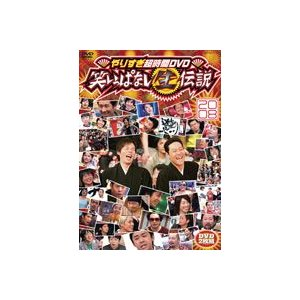 やりすぎ超時間DVD 笑いっぱなし生伝説2008 [DVD]|guruguru