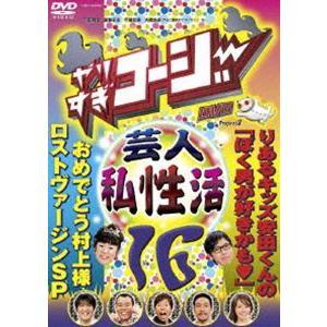 やりすぎコージーDVD16 芸人(秘)私生活 [DVD]|guruguru