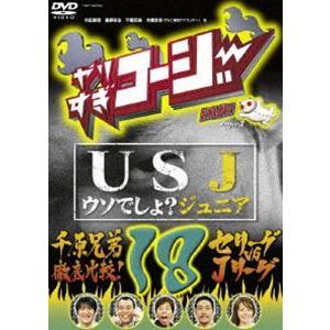 やりすぎコージーDVD18 USJ〜ウソでしょ?ジュニア〜 [DVD]|guruguru