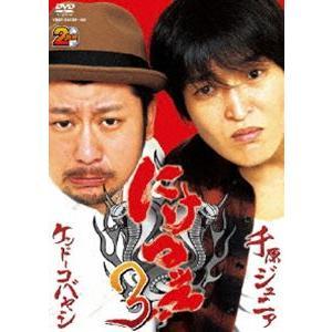 にけつッ!!3 [DVD]|guruguru