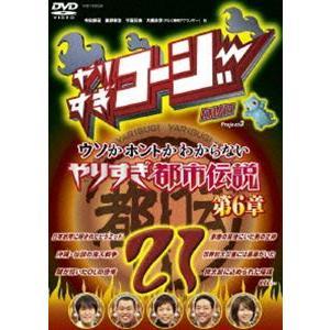 やりすぎコージーDVD21 ウソかホントかわからない やりすぎ都市伝説 第6章 [DVD]|guruguru