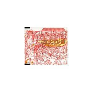 吉本新喜劇オールスターズ / サチアレ!!!〜しあわせのたねをまこう〜 [CD] guruguru