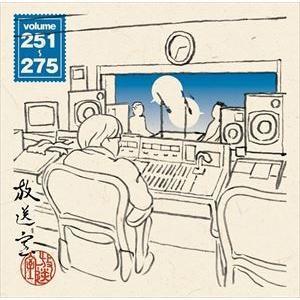 松本人志 / 放送室 VOL.251〜275(CD-ROM ※MP3) [CD-ROM]|guruguru