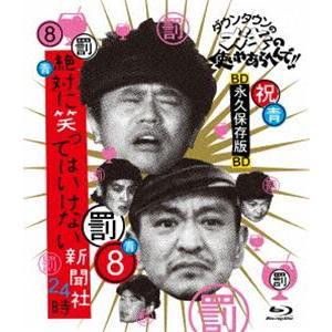 ダウンタウンのガキの使いやあらへんで!! 〜ブルーレイシリーズ8〜 絶対に笑ってはいけない新聞社24時 [Blu-ray] guruguru