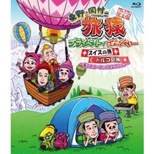 東野・岡村の旅猿 プライベートでごめんなさい… スイスの旅+トルコの旅 プレミアム完全版 〜美しのヨーロッパセレクション〜 [Blu-ray]|guruguru