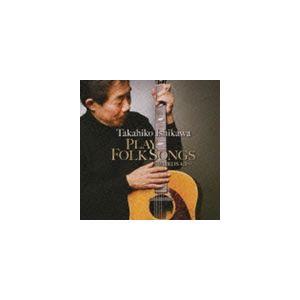 種別:CD 石川鷹彦 解説:ギター・インストで紡ぐ、フォーク名曲集。ココロに沁みる数珠玉の12曲。日...