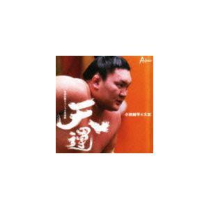 小田純平×大至 / 横綱白鵬オフィシャル応援歌 天運 [CD]
